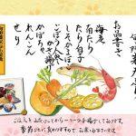 1月から3月の、旬野菜天ぷらをどうぞ!