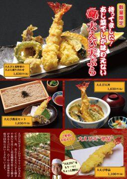 [数量限定]あじ菜でしか味わえない 夏 大えび天ぷら