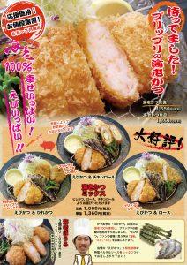 プリップリの海老かつが食べたい!6~7月限定海老かつ定食